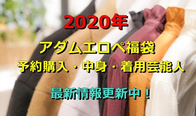 2020年 アダムエロペ 福袋 予約購入 中身 着用芸能人 最新