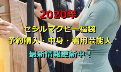 2020年 セシルマクビー 福袋 予約購入 中身 着用芸能人 最新