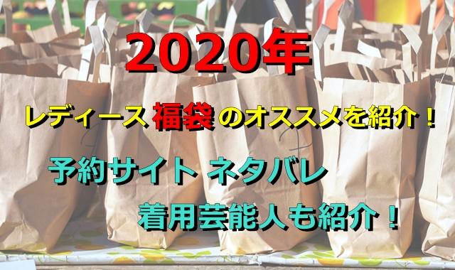 2020年 レディース 福袋 オススメ 予約 ネタバレ 着用芸能人