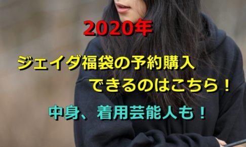 2020年 ジェイダ 福袋 予約購入 中身 最新