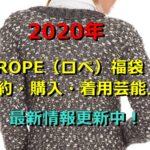 2020年 ROPE(ロペ)福袋 予約 購入 着用芸能人 最新