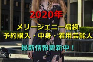 2020年 メリージェニー福袋 予約購入 中身 芸能人 最新