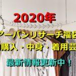 2020年 アーバンリサーチ福袋 予約購入 中身 着用芸能人 最新
