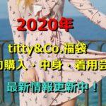 2020年 titty&Co. 福袋 予約購入 中身 着用芸能人 最新