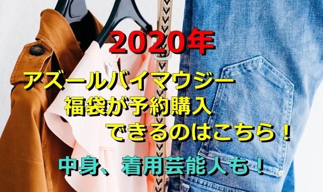 2020年 アズールバイマウジー 福袋 予約購入 中身 最新