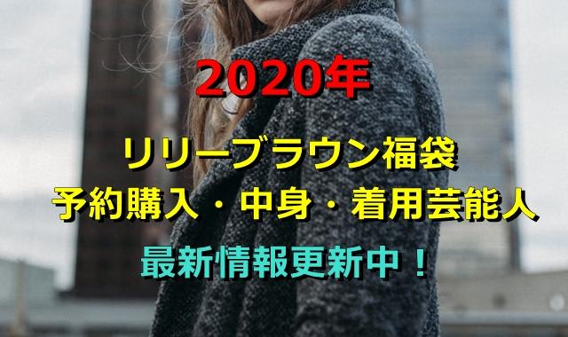 2020年 リリーブラウン福袋 予約購入 中身 最新