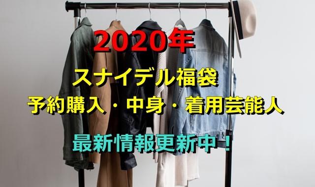 2020年 スナイデル福袋 予約購入 中身 着用芸能人 最新