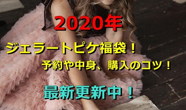 ウサギ オンライン 福袋 2020
