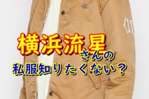 横浜流星さんの私服ファッションコーデやブランドを集めました。