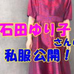 石田ゆり子さんの私服ファッションコーデやブランドを公開しています。