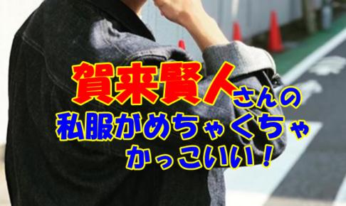 賀来賢人(かくけんと)の私服ファッションコーデを紹介しています。