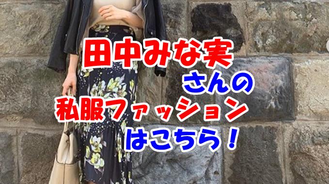 田中みな実さんの私服ファッションコーデを調査!