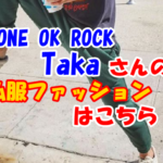 Takaさんの私服ファッションコーデを知りたい方はこちら
