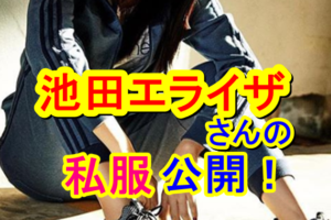 池田エライザの私服ファッションコーデやブランドを紹介します。