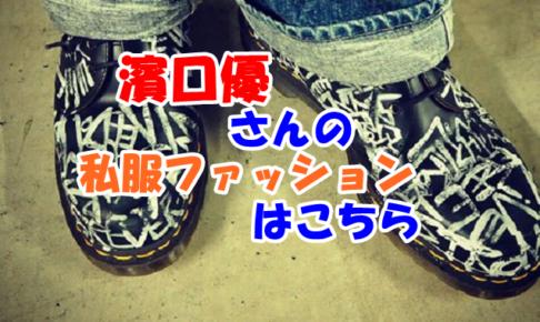 濱口優さんの私服ファッションや愛用ブランドを知りたい方へ