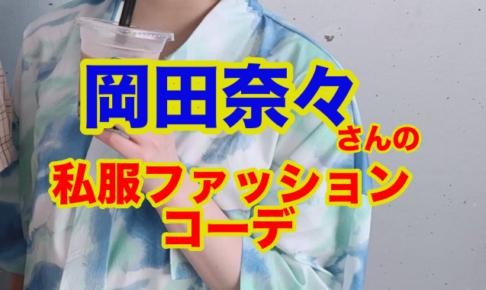 岡田奈々の私服ファッションコーデ一覧