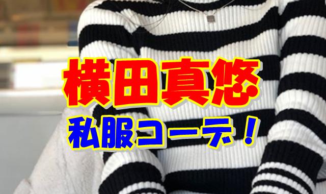 横田真悠の私服ファッションコーデを紹介!