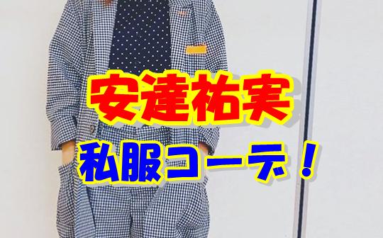 安達祐実の私服ファッションコーデを紹介!