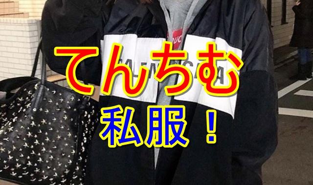 てんちむの私服ファッションコーデを紹介!