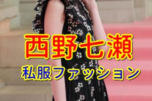 西野七瀬の私服ファッションコーデ