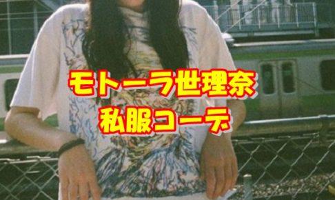 モトーラ世理奈の私服ファッションコーデやメイクを紹介