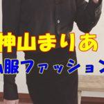 神山まりあの私服ファッションコーデを公開