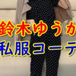 鈴木ゆうかの私服ファッションコーデやブランドを紹介