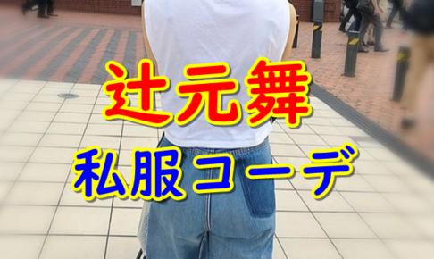 辻元舞さんの私服ファッションコーデやブランド