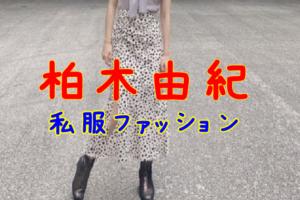 柏木由紀の私服ファッションコーディネートを紹介