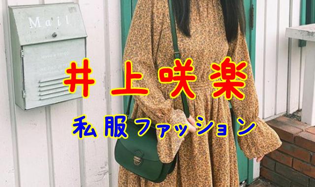 井上咲楽の私服ファッションコーデ