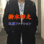 鈴木伸之さんの私服ファッションコーデ