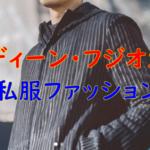 ディーン・フジオカ私服ファッションコーデ